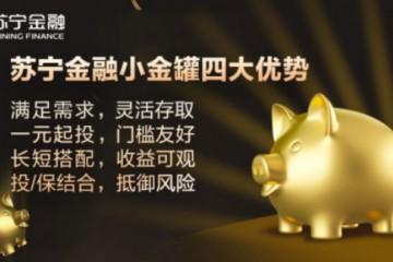 """货币基金收益走低 双十一苏宁金融""""小金罐""""帮您轻松赚"""