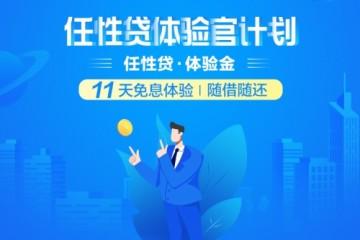 苏宁金融双十一推出任性贷体验官计划 享受11天免息