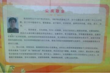 热心公益与教育 为乡村发展贡献微薄之力 记福建泉州德化三班第二中心小学副校长陈国滨