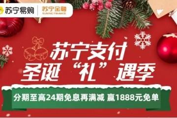 喜迎苏宁30周年司庆 苏宁支付携银行奉上分期免息再满减