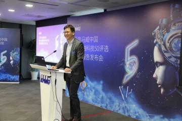 """毕马威发布中国领先金融科技企业50榜单及报告   首次以五大维度量化评估""""双50"""""""
