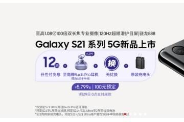 三星Galaxy S21系列新品开售 上苏宁用任性付享12期免息