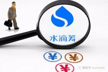 水滴公司冲刺美股年亏损超6亿核心管理层持股为26%