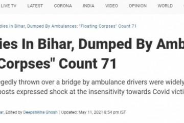 疫情下的印度71具浮尸被冲上河岸印度救护车司机被曝直接将新冠死者遗体扔进恒河
