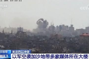以军空袭加沙地带多家媒体所在大楼多家媒体谴责以军行为