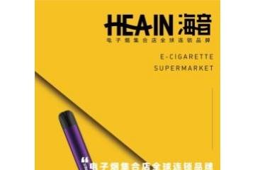 开一家电子烟线下门店多少钱?详解Hea-in海音电子烟店招商新模式