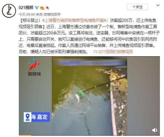 上海警方破获制售新型电捕鱼杆案涉案超200万还上传电鱼视频吸引顾客