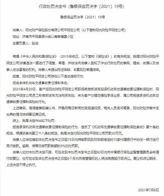 因拒绝承保机动车交强险阳光财险平阴支公司被罚20万元
