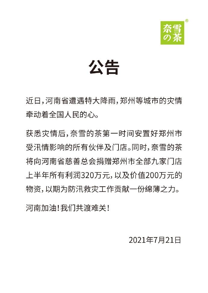 奈雪的茶捐赠郑州市全部9家门店上半年所有利润320万元及200万物资