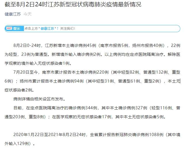 江苏新增本土确诊病例45例南京5例扬州40例扬州封控管理措施今日起升级